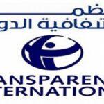 منظمة الشفاقية الدولية: تونس سجّلت تقدّما طفيفا في محاربة الفساد