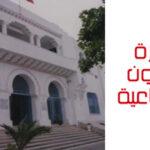 المتفقّد العام للشغل: العقوبات على الشغّالين لم تُطبّق في تاريخ تونس إلاّ سنة 1978