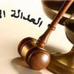 مُحامون يُحذرون :نحو إلغاء الدوائر المتخصّصة وتمرير قانون العفو التشريعي العام