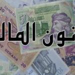 أثار جدلا واسعا: نشر قانون المالية بالرائد الرسمي دون الفصل 36