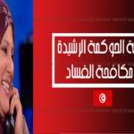 منهم سنية بن تومية: قبول ملفات 5 مترشّحين لعضوية هيئة الحوكمة ومكافحة الفساد