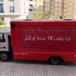 حملة شاحنات التسجيل للانتخابات تنتهي يوم 31 جانفي