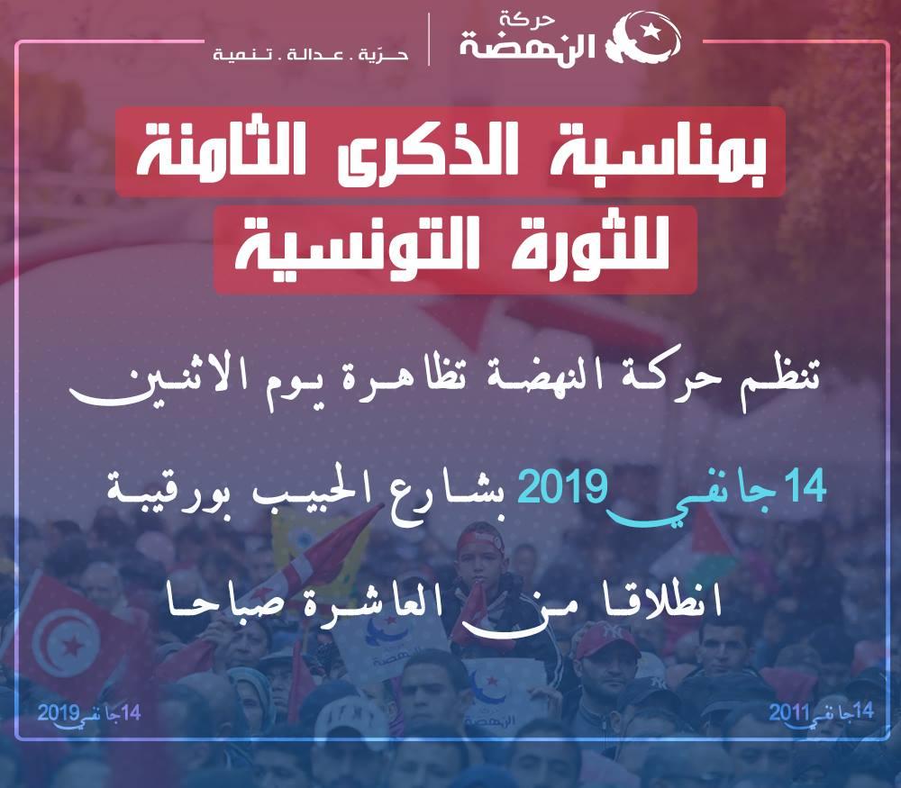 """""""حمود خضر"""" يحيي احتفال النهضة بالثورة"""