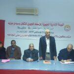 اليوم بسيدي بوزيد: هيئة إدارية للاتحاد الجهوي للشغل