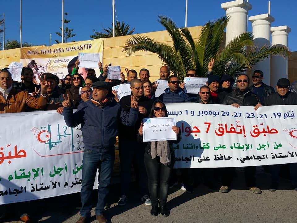 صور/ المنستير: وقفة احتجاجية في استقبال وزير التعليم العالي
