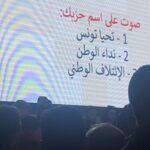 صور/ اختيار اسم حزب الشّاهد تمّ بالتصويت