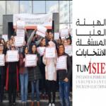 """نقابة أعوان الـ""""Isie"""" تُطالب الرئاسات الثّلاث بتدخّل عاجل"""