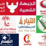 الإعلان عن تأسيس الحزب رقم 215 في تونس