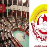 أزمة الثانوي: غدا لقاء بين أعضاء لجنة التربية والنقابة
