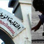 الاعتداء على الصحفيين: النقابة تُطالب النيابة العمومية بالتدخّل