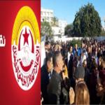 صفاقس: الإطارات التربوية تدعو لاعتصام وطني بمقرّ الوزارة