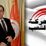حركة الشعب: على الشّاهد الإقرار بعدم أهليّته لرئاسة الحكومة