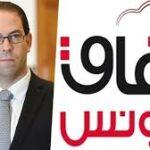 آفاق تونس يتّهم مجموعة الشاهد ويدعو لسحب الثقة من وزير التربية