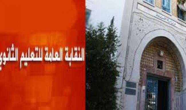 بوادر أزمة جديدة بين وزارة التربية ونقابة الثانوي