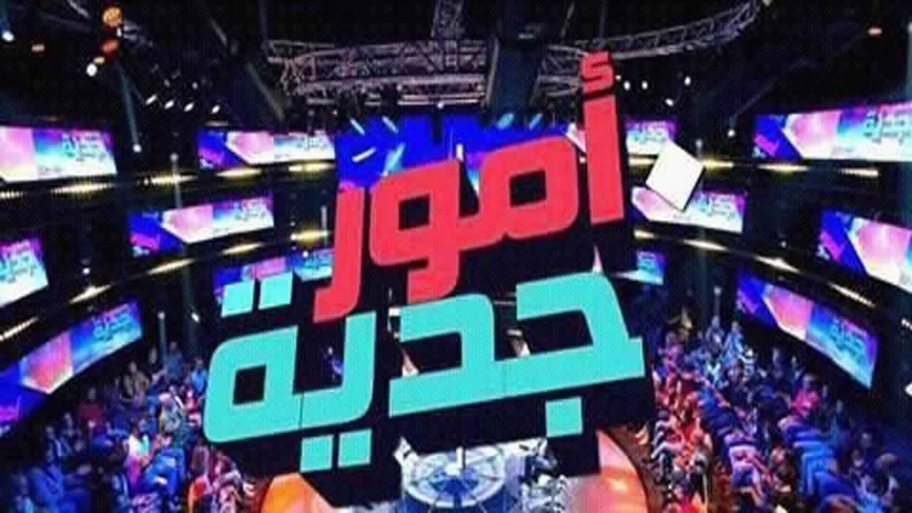 """شكوى مصرية ضدّ برنامج """"أمور جدية"""""""