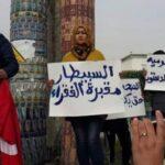 """احتجاجا على تردي الخدمات الصحية : """"يوم غضب"""" بجرجيس"""