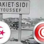 أحداث ساقية سيدي يوسف: في مثل هذا اليوم اختلط الدّم التونسي بالدّم الجزائري