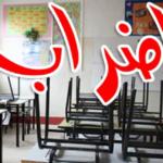 نقابة التعليم الأساسي تُقرّر إضرابا عاما