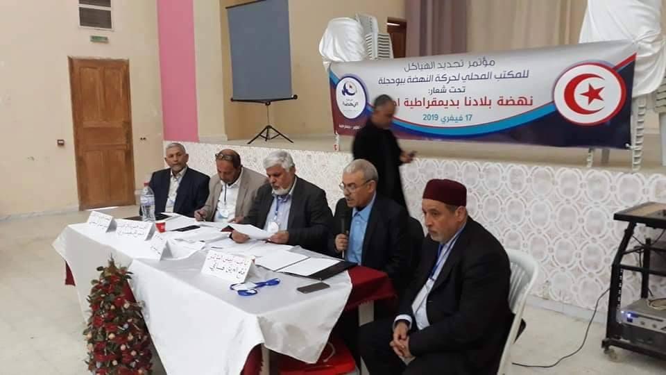 النهضة: مؤتمر انتخابي ببوحجلة