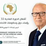 يومي 10 و11 فيفري: رئيس الجمهورية في إثيوبيا
