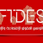 منتدى الحقوق الاقتصادية والاجتماعية ينتقد أداء المنظمات الأممية بتونس