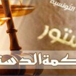 """المحكمة الدستورية : رفع """"الفيتو""""عن العياشي الهمامي وسناء بن عاشور"""