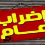 طلبت عقد مجلس وزاري خاص بجندوبة: اتحادات الشغل والأعراف والفلاحة تُلوّح بإضراب عام