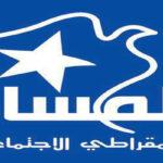 حزب المسار يعلن عن موعد مؤتمره الثاني