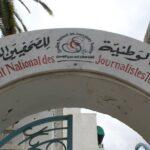 نقابة الصحفيين: الرئاسة حرمت وسائل إعلام محلية وأجنبية من تغطية القمّة العربية