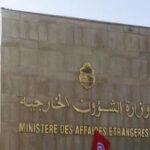 بلاغ من وزارة الخارجية حول الجالية التونسية بنيوزيلندا