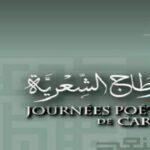 تفاصيل برنامج الدّورة الثانية لأيّام قرطاج الشعرية