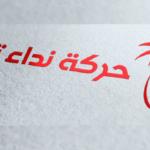 """نداء تونس: """"لمّ الشّمل 4"""" ترفع قرارات التّجميد وتحثّ على عودة كلّ الغاضبين"""