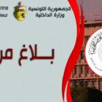بمناسبة القمة العربية: الداخلية تقر إجراءات مرورية استثنائية