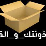 """بعنوان """"كرذونتك والقصبة"""": غدا وقفة احتجاجية أمام قصر الحكومة"""
