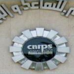 منها صرف جرايات بعد الوفاة والترمل دون موجب : إخلالات بالجملة بالـ Cnrps