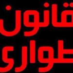 """وصفته بالقمعي : """"العفو الدولية"""" تُطالب بعدم المصادقة على مشروع قانون الطوارئ"""