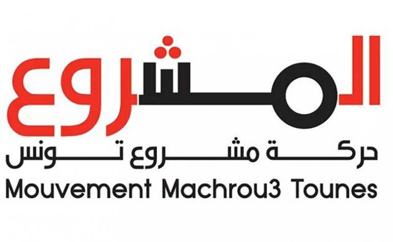 حزب مرزوق يدعو لوقف تتبّع مسؤولين من نظام بن علي