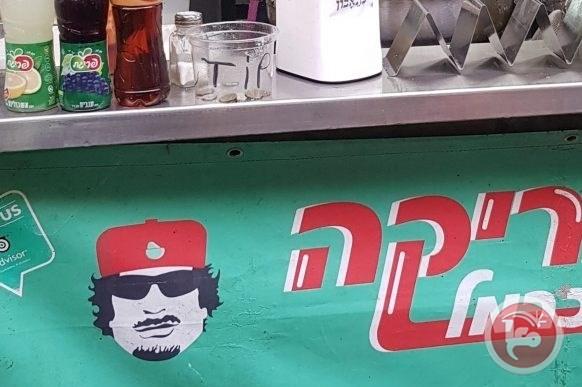 صورة القذافي ..واجهة مطعم في اسرائيل !