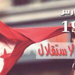 تونس تُحيي الذّكرى 63 لعيد الاستقلال