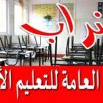 غدا : هيئة ادارية قطاعية لنقابة التعليم الأساسي