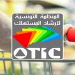 منظّمة إرشاد المُستهلك: أسعار أغلب المواد الغذائية سترتفع بحلول شهر رمضان