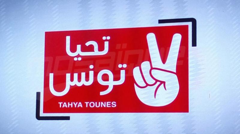 """حزب """"تحيا تونس"""" يستنكر منع بثّ تحقيقات تلفزية حول فاجعة الرابطة"""
