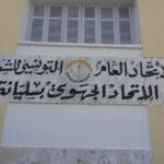 غدا: هيئة إدارية لاتّحاد الشغل بسليانة
