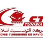 إقالة الرئيس المدير العام للشركة التونسية للملاحة