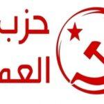"""حزب العمّال يدعو الشعب للتصدّي إلى """"قوى الشدّ للوراء"""""""