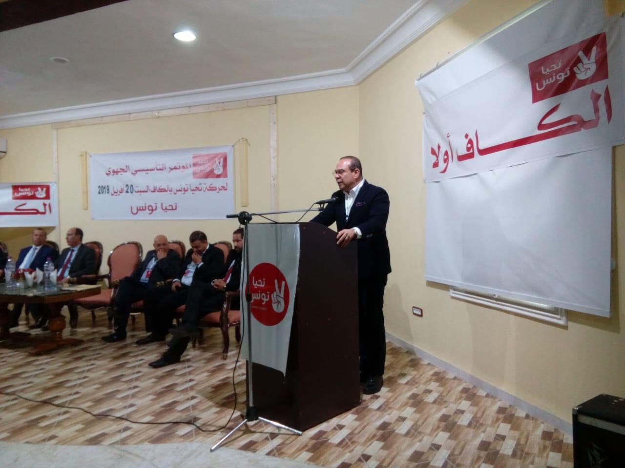 """المكلف بالاعلام في """"تحيا تونس"""" : مؤتمر الكاف ديمقراطي"""
