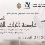 """برنامج تظاهرة """"المكنين عاصمة التّراث الشّعبي"""""""