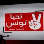 """تحيا تونس: """"تونس تنطلق في كتابة صفحة جديدة من تاريخها"""""""