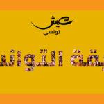 """هيئة المعطيات الشخصية تُحذّر جمعية """"عيش تونسي"""""""