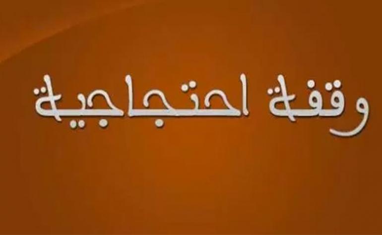 بوعرادة: المُعلّمون في وقفة احتجاجية